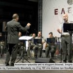 Επεσε η αυλαία των Ελευθερίων θράκης 2019 με την Στρατιωτική Μουσική της 21ης ΤΘΤ.