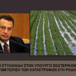 Παρέμβαση Ε.Στυλιανίδη στον Υπουργό Εσωτερικών για την αντιμετώπιση των καταστροφών στη Ροδόπη.